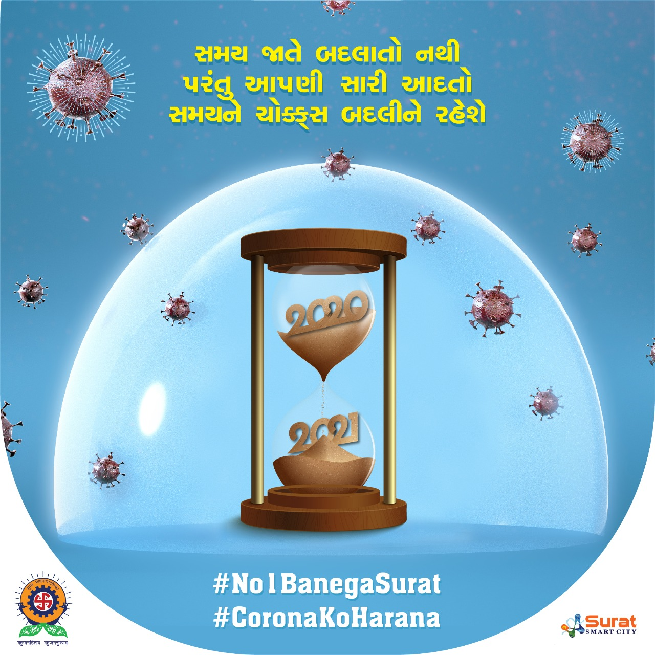 Surat's Resolution2020: No. 1 Banega Surat